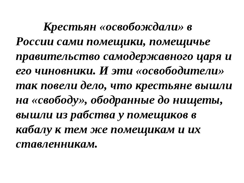Крестьян «освобождали» в России сами помещики, помещичье правительство самод...