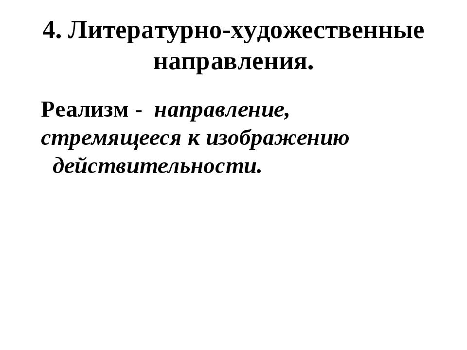 4. Литературно-художественные направления. Реализм - направление, стремящееся...