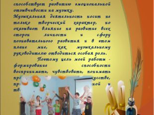 Музыка – источник особой детской радости. Применение на музыкальных занятиях