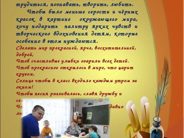 Для успешного овладения профессией воспитатель мы должны быть внимательными,...