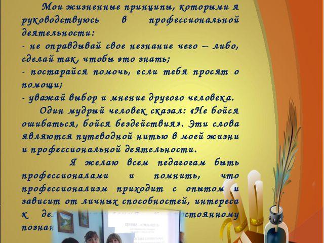 Быть мастером педагогического труда – значит уметь управлять педагогическим...