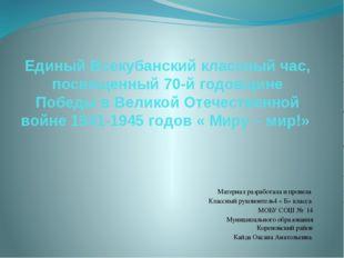 Единый Всекубанский классный час, посвященный 70-й годовщине Победы в Великой