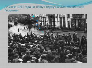 22 июня 1941 года на нашу Родину напала фашистская Германия…