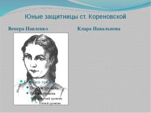 Юные защитницы ст. Кореновской Венера Павленко Клара Навальнева