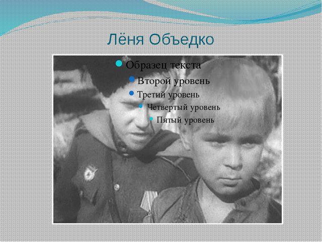 Лёня Объедко