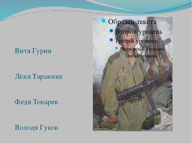 Витя Гурин Лёня Таранник Федя Токарев Володя Гуков