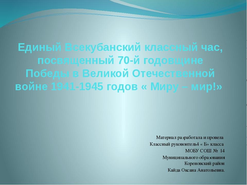 Единый Всекубанский классный час, посвященный 70-й годовщине Победы в Великой...