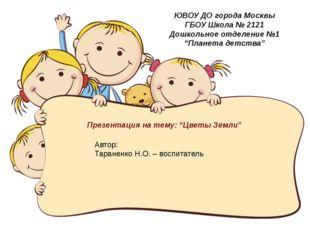 Автор: Тараненко Н.О. – воспитатель ЮВОУ ДО города Москвы ГБОУ Школа № 2121 Д