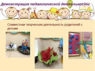 Демонстрация педагогической деятельности Совместная творческая деятельность р