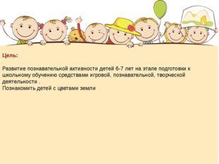 Цель: Развитие познавательной активности детей 6-7 лет на этапе подготовки к