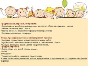 Предполагаемый результат проекта: Проявление у детей ярко выраженного интерес