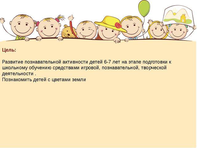 Цель: Развитие познавательной активности детей 6-7 лет на этапе подготовки к...