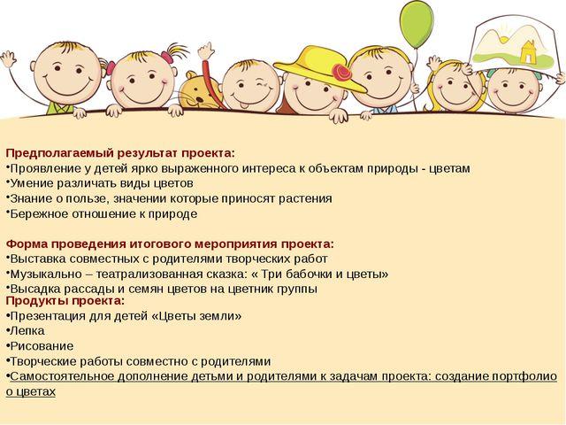 Предполагаемый результат проекта: Проявление у детей ярко выраженного интерес...