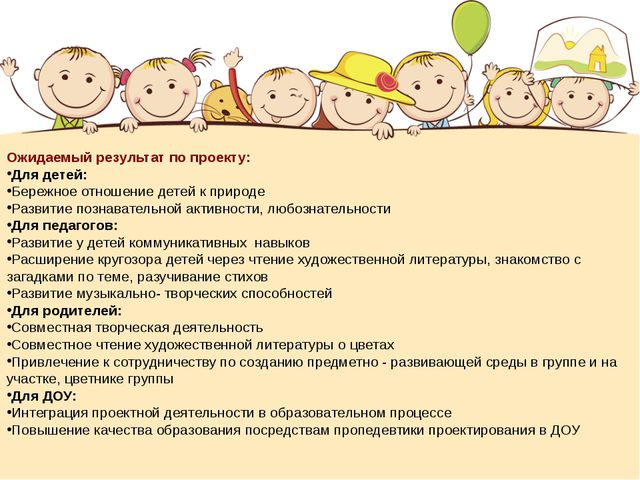 Ожидаемый результат по проекту: Для детей: Бережное отношение детей к природе...