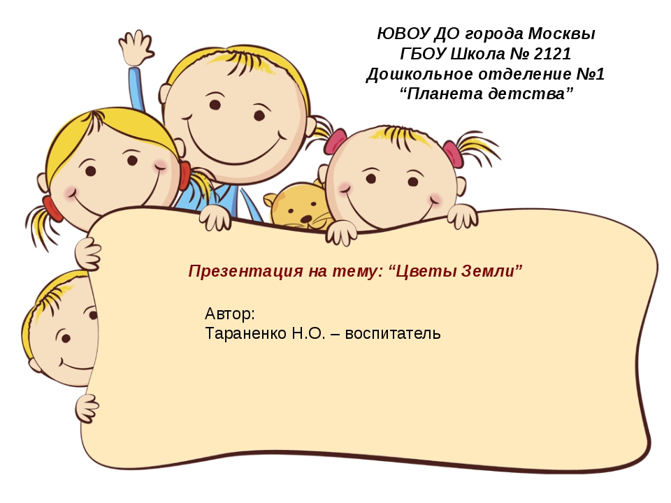 Автор: Тараненко Н.О. – воспитатель ЮВОУ ДО города Москвы ГБОУ Школа № 2121 Д...