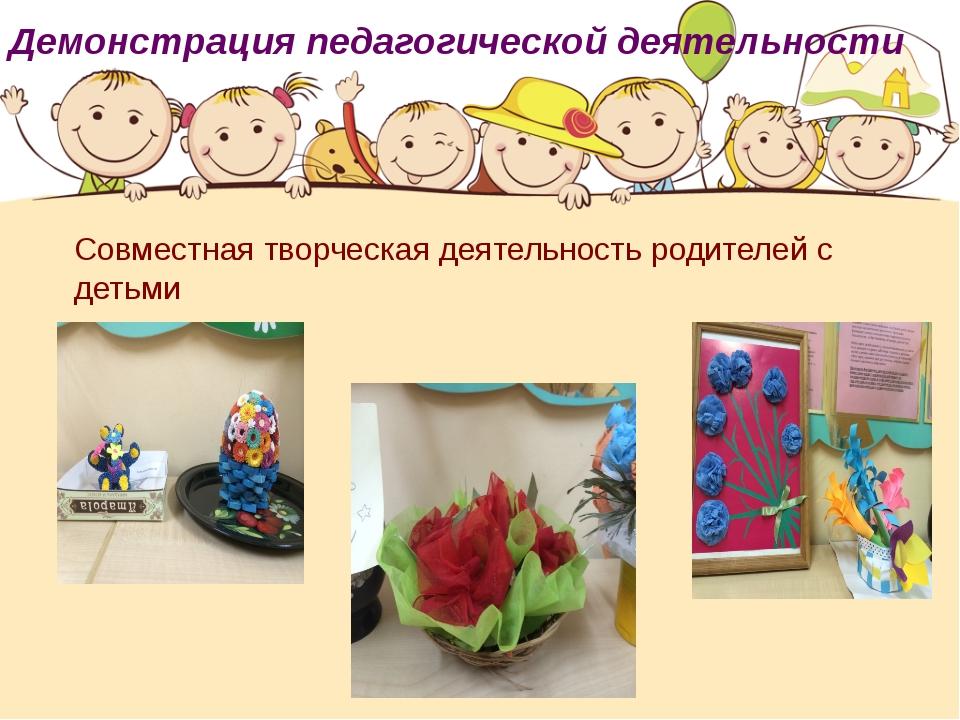 Демонстрация педагогической деятельности Совместная творческая деятельность р...