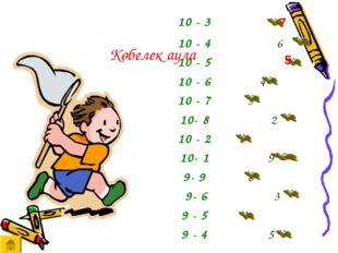Көбелек аула 7 5 10 - 3 10 - 4 6 10 - 5 10 - 6 4 10 - 7 3 10- 8 2 10 -