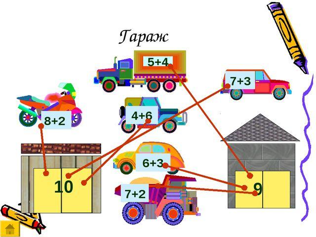 Гараж 10 9 8+2 7+3 3+8 7+2 6+3 4+6 5+4