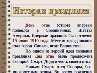«Не надобно другого образца, Когда в глазах пример отца» А.С. Грибоедов Ден