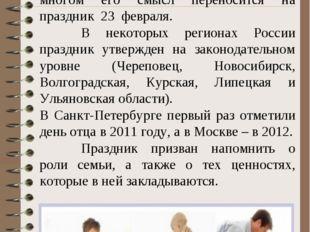 В России День Отца пока не является официальным праздником и стал отмечаться