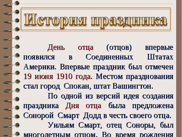 «Не надобно другого образца, Когда в глазах пример отца» А.С. Грибоедов Ден...