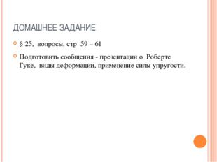 ДОМАШНЕЕ ЗАДАНИЕ § 25, вопросы, стр 59 – 61 Подготовить сообщения - презентац