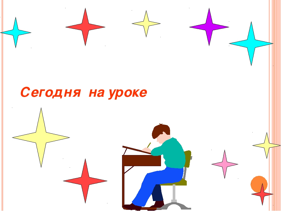 Сегодня на уроке