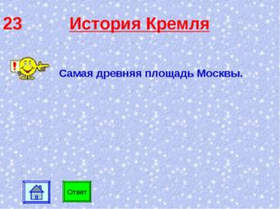 23 История Кремля Ответ Самая древняя площадь Москвы.