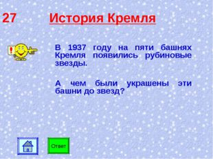 27 История Кремля Ответ В 1937 году на пяти башнях Кремля появились рубиновые