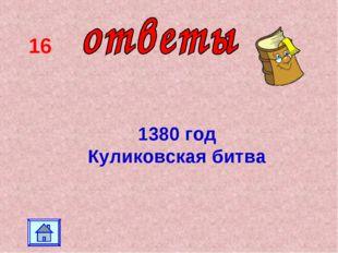 16 1380 год Куликовская битва