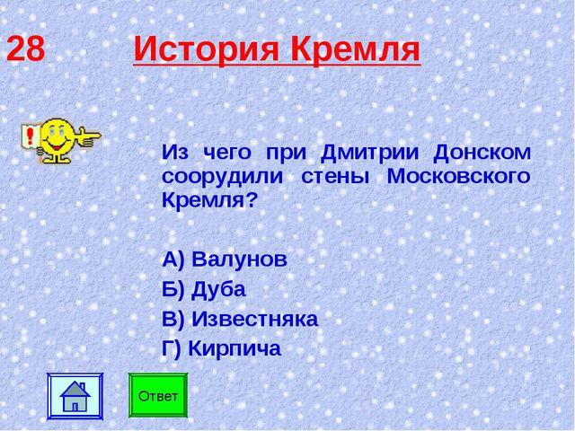 28 История Кремля Ответ Из чего при Дмитрии Донском соорудили стены Московско...