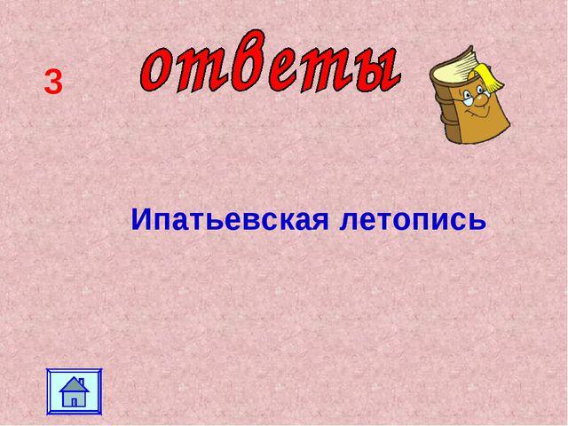 3 Ипатьевская летопись