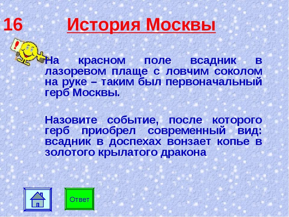 16 История Москвы Ответ На красном поле всадник в лазоревом плаще с ловчим со...