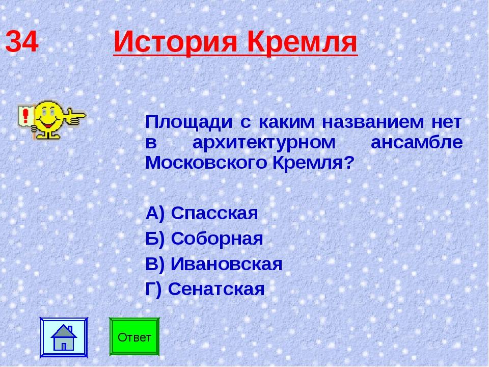 34 История Кремля Площади с каким названием нет в архитектурном ансамбле Моск...