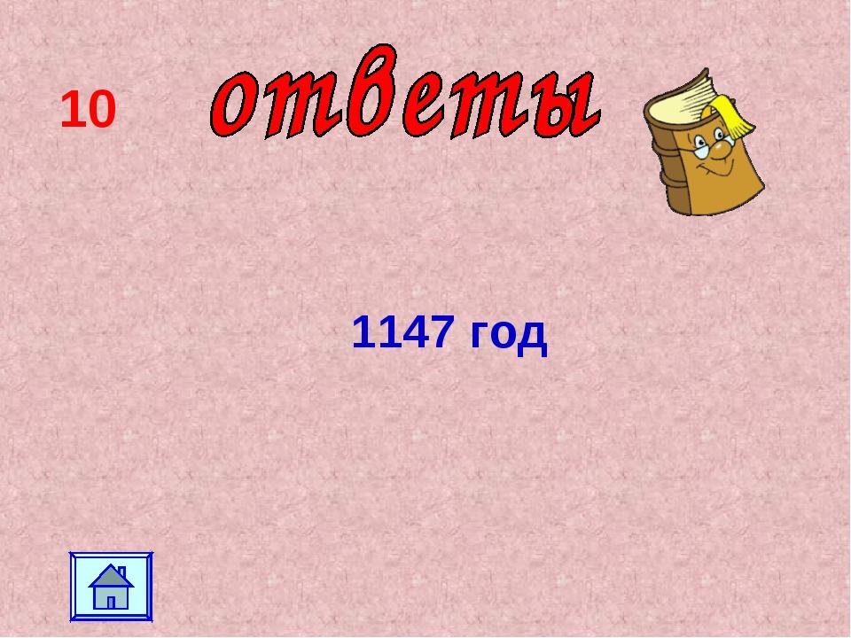 10 1147 год