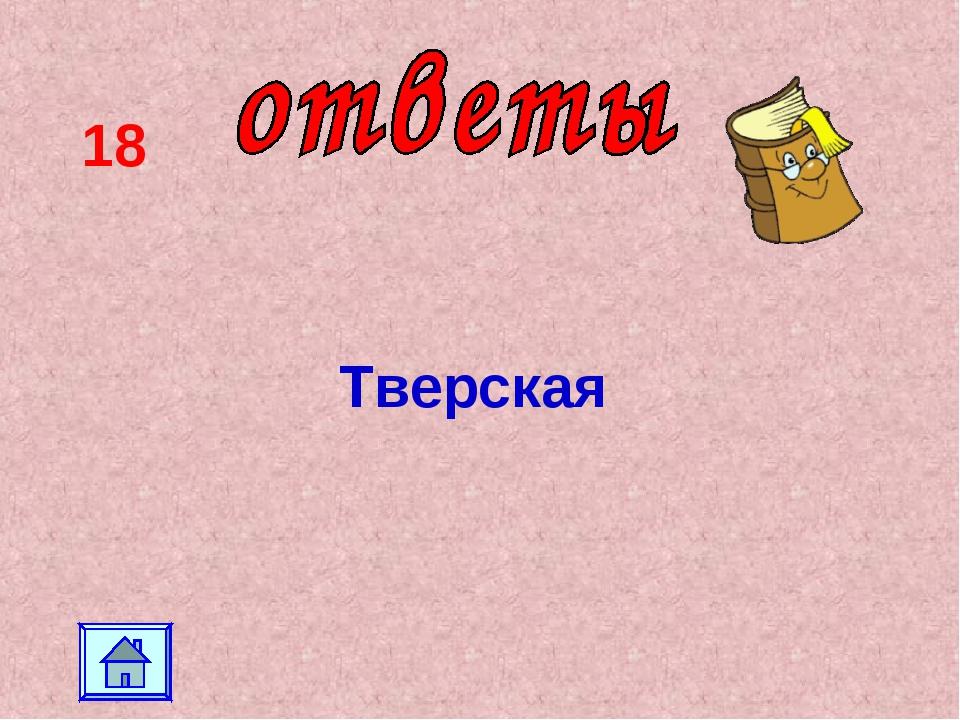18 Тверская