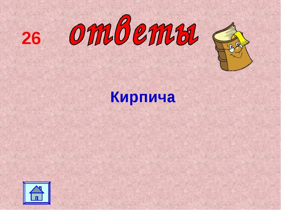 26 Кирпича
