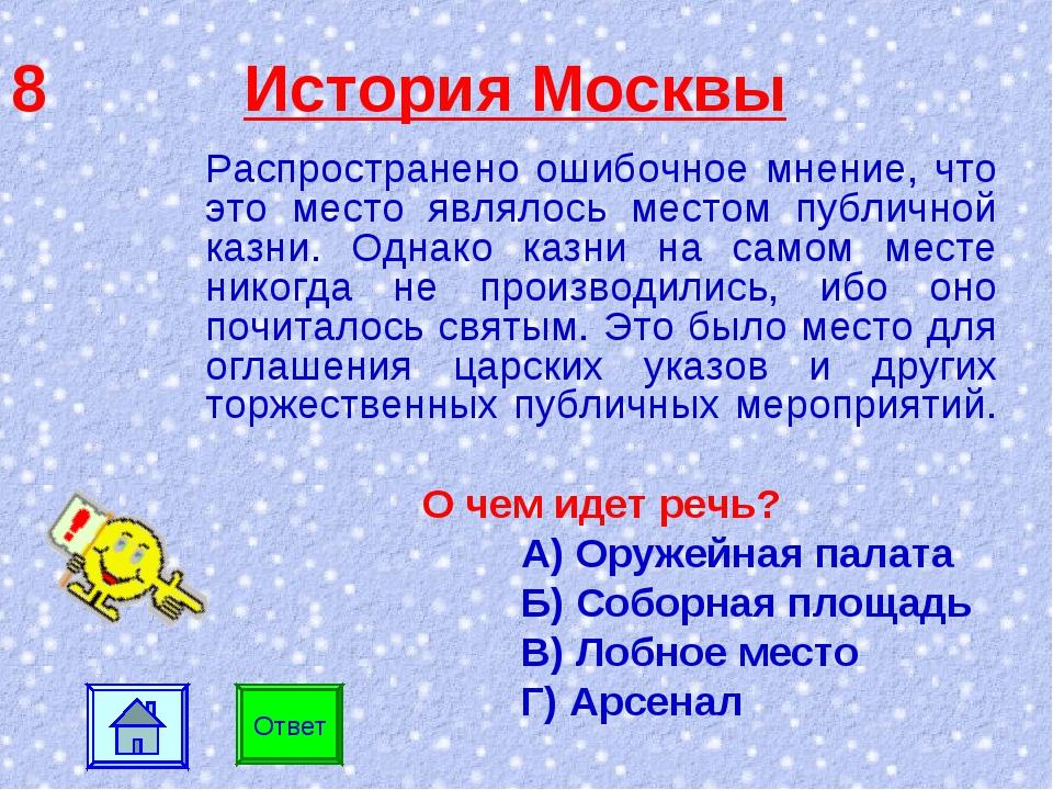 8 История Москвы Ответ Распространено ошибочное мнение, что это место являлос...