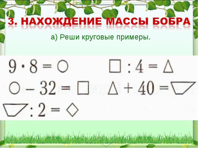 а) Реши круговые примеры.