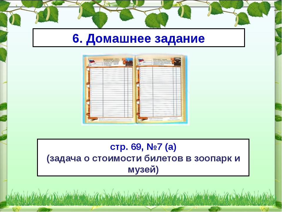 стр. 69, №7 (а) (задача о стоимости билетов в зоопарк и музей) 6. Домашнее за...