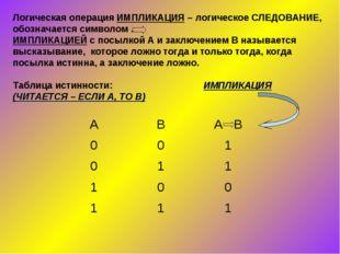 Логическая операция ИМПЛИКАЦИЯ – логическое СЛЕДОВАНИЕ, обозначается символом
