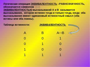 Логическая операция ЭКВИВАЛЕНТНОСТЬ –РАВНОЗНАЧНОСТЬ, обозначается символом ЭК