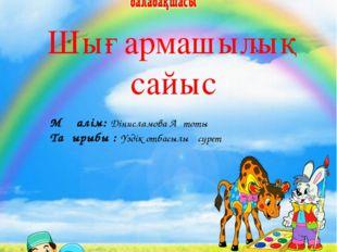 """№ 1 """"Шұғыла"""" жекеменшік балабақшасы Қызылорда, 2015 ж Шығармашылық сайыс Мұға"""