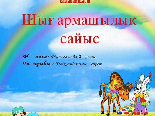 """№ 1 """"Шұғыла"""" жекеменшік балабақшасы Қызылорда, 2015 ж Шығармашылық сайыс Мұға..."""