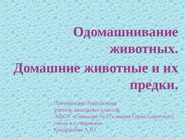 Презентацию подготовила учитель начальных классов МБОУ «Гимназия № 27» имени...