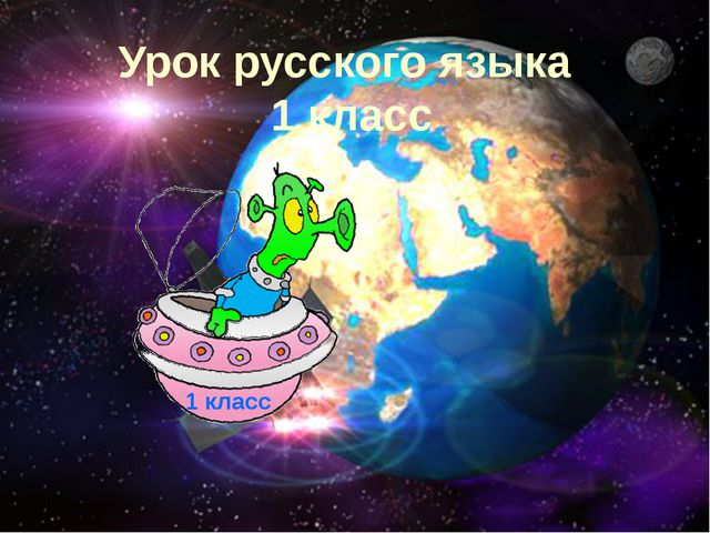 Урок русского языка 1 класс 1 класс