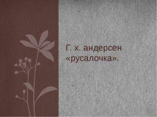 Г. х. андерсен «русалочка».
