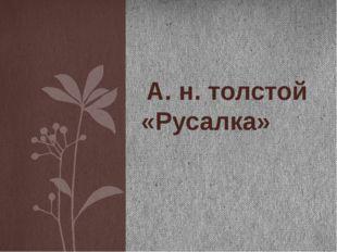 А. н. толстой «Русалка»