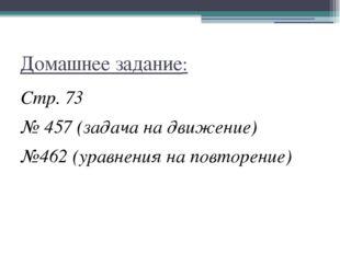 Домашнее задание: Стр. 73 № 457 (задача на движение) №462 (уравнения на повто