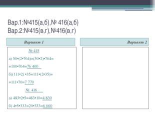 Вар.1:№415(а,б),№ 416(а,б) Вар.2:№415(в,г),№416(в,г) Вариант 1 Вариант 2 № 41